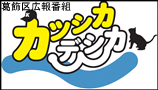 "You can see Katsushika City public information program ""cutlet deer decimosquito"" from this link banner. (we open with external link, new window)"