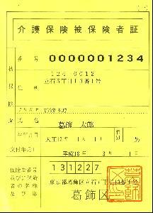 証 黄色 保険