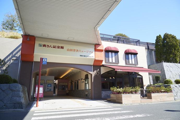 Katsushika Shibamata Tora-san Memorial (Sightseeing Cultural Center)