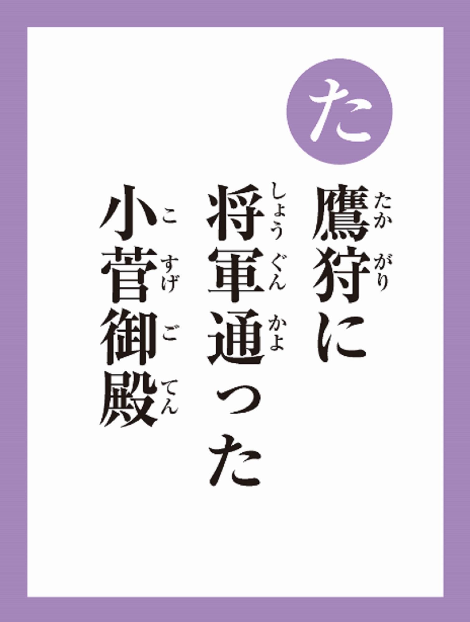 将軍 徳川