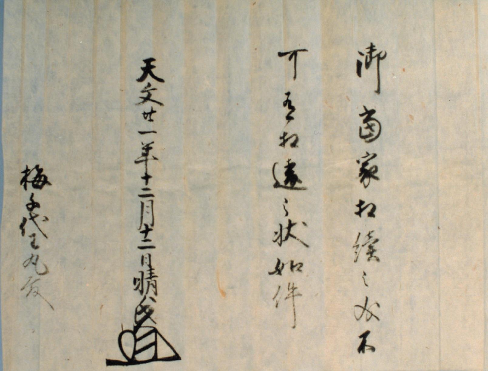 葛飾区史 第2章 葛飾の成り立ち(古代~近世)